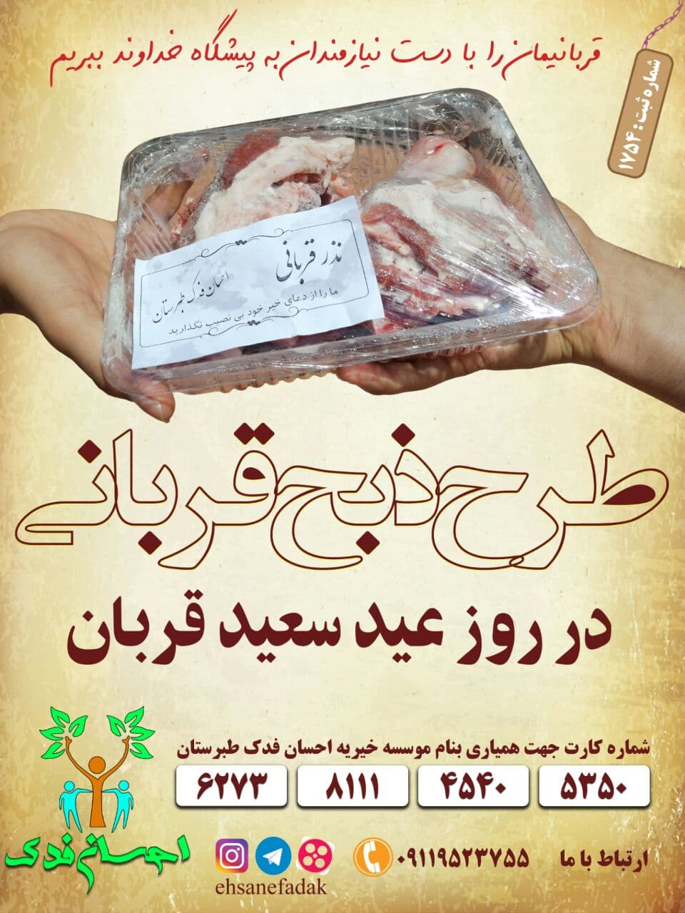 طرح قربانی عید سعید قربان
